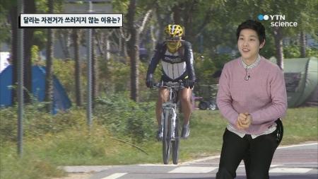 달리는 자전거가 쓰러지지 않는 이유는?
