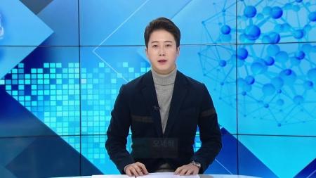 [다시보기] 1월 8일 (화) 오전 사이언스 투데이