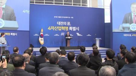 대전은 이제 '4차 산업혁명 특별시'