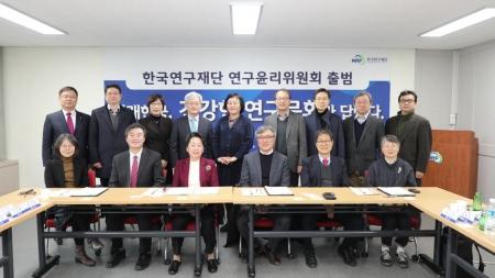 """""""연구 부정 막는다""""…윤리위원회 출범"""