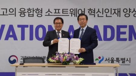 과기부·서울시, SW 인재양성 기관설립 MOU