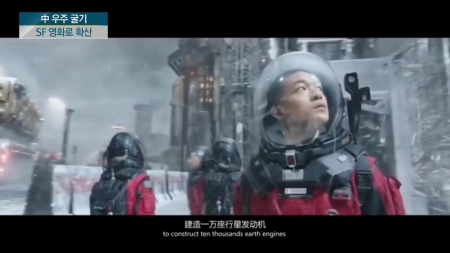 [과학본색] 中 우주굴기 SF 영화로 확산…바이오 R&D 투자 3조 원