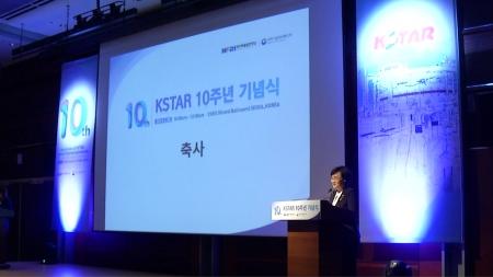 '한국형 인공태양' KSTAR 실험 10주년 맞아
