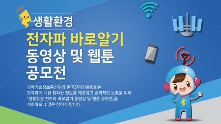 '생활환경 전자파 바로알기' 동영상‧웹툰 공모전