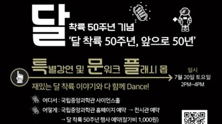 국립중앙과학관, 달 착륙 50주년 행사 개최  이미지