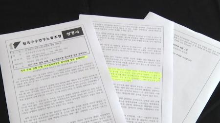 """공공연구노조 """"IBS 공익제보자 제도 악용"""""""
