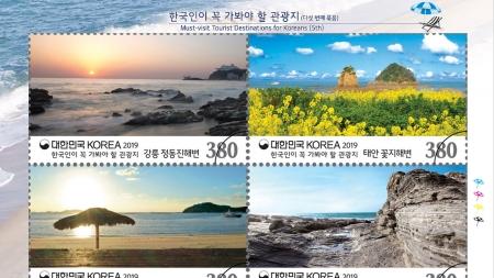 '한국인이 꼭 가봐야 할 해변 관광지' 기념우표 발행