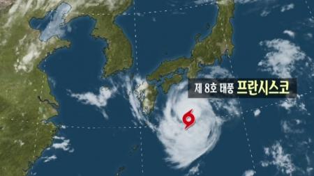 8호 태풍 프란시스코, 오늘 상륙 뒤 관통...비바람 피해 '비상'