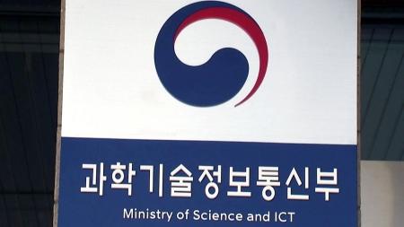 과기정통부, 하반기 인공지능대학원 추가 2곳 지원