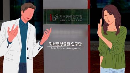 [단독] 외국인 연구원이 여학생 성희롱...기초과학연구원 민낯