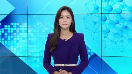 [다시보기] 8월 13일 (화) 오전 사이언스 투데이