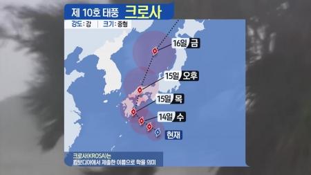 서울, 다시 폭염경보...태풍, 광복절에 日 강타
