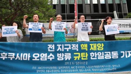 한·일 시민단체, 후쿠시마 오염수 방류 계획 규탄