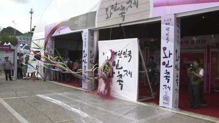 한국 와인 발전 위한 와인데이 선포...제2의 도약 꿈꾼다