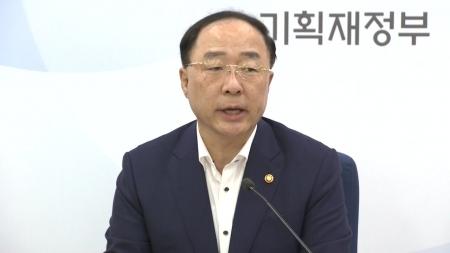 """홍남기 """"내년 예산 513조 원대...목표 성장률 달성 쉽지 않아"""""""
