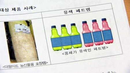 재활용 어려운 비닐랩·유색 페트병 못 쓴다