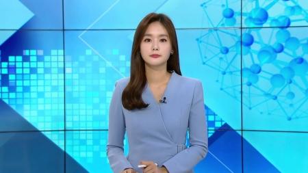 [다시보기] 8월 29일 (목) 오전 사이언스 투데이