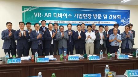 과기정통부, VR·AR 서비스 확산 위한 간담회 개최 이미지