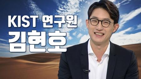 [줌 인 피플] 사막에서 물 만드는 과학자…KIST 김현호 연구원