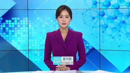 [다시보기] 9월 9일 (월) 오전 사이언스 투데이