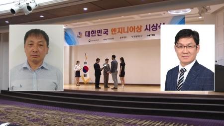 9월 엔지니어상…서형준·이기철 씨