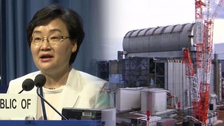 정부, 후쿠시마 원전 오염수 처리 '국제공조' 촉구