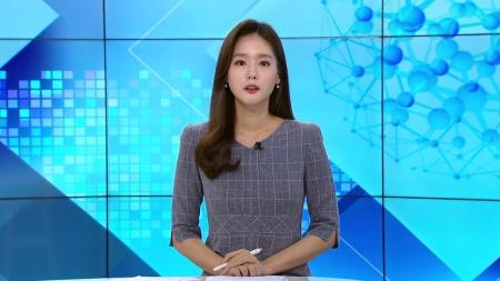 [다시보기] 9월 17일 (화) 오전 사이언스 투데이