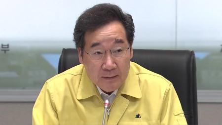 """이낙연, """"매뉴얼 따른 신속한 조치로 피해 최소화"""""""