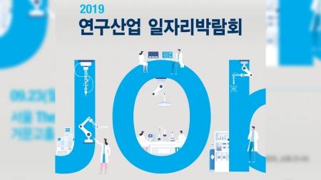 과기정통부, 연구산업 일자리 박람회 개최 이미지