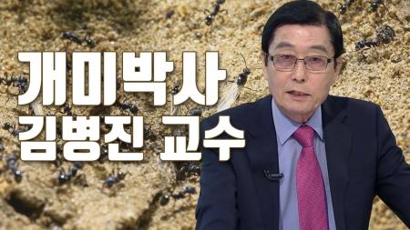 [줌 인 피플] 세계에서 인정받은 개미 박사 김병진 교수