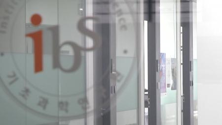 [과학본색] ①과기정통부, IBS 연구시스템 개편