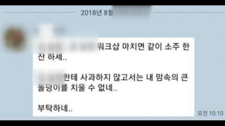 [단독] 연구소 간부 '낯뜨거운 성폭력'...버젓이 2차 피해까지