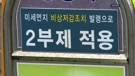 """전현희 """"정부, 미세먼지 차량 2부제, 휴업·휴교 검토"""""""