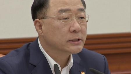 """홍남기 """"소재·부품·장비, '100+α' 품목 안정적 확보"""""""