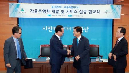 """정부·세종·울산시 """"자율주행차 조기 상용화 본격 추진"""""""