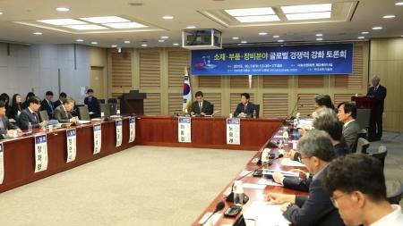 KAIST, 소재·부품·장비 경쟁력 강화 토론회