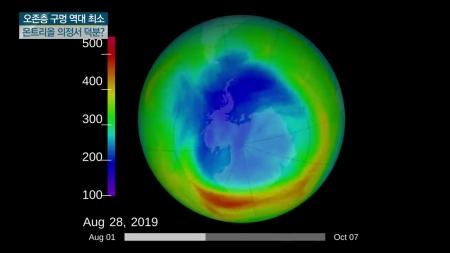 [과학본색] ① 오존층 구멍 역대 최소…몬트리올 의정서 덕분?