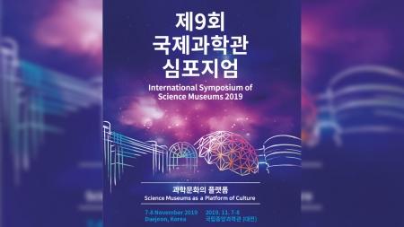 국제과학관심포지엄, 대전 중앙과학관서 개최 이미지