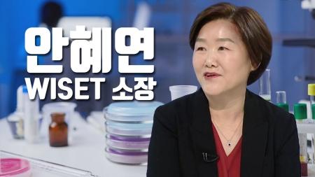 [줌 인 피플] 여성과학기술인의 든든한 버팀목 'WISET'…안혜연 소장