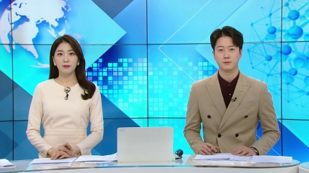 [다시보기] 11월 14일 (목) 오후 사이언스 투데이
