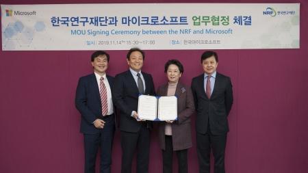 한국연구재단-마이크로소프트, 학술정보 공유한다 이미지