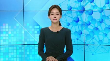 [다시보기] 11월 20일 (수) 오전 사이언스 투데이