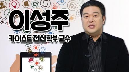 [줌 인 피플] 스마트폰 앱 생산성 200배 향상 기술 개발…이성주 교수