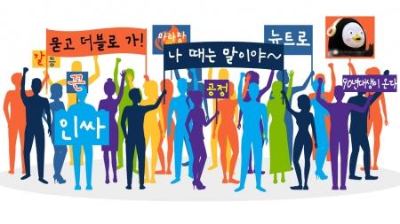 [생각연구소] 2019년 총결산…'키워드'를 통해 돌아본 사회 심리