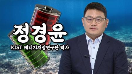 [줌 인 피플] 바닷물로 차세대 배터리를 만든다?