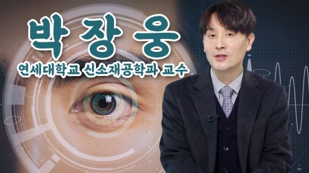 [줌 인 피플] 스마트 콘택트렌즈 무선충전 기술 개발!