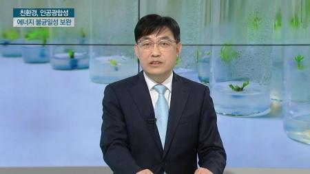 [줌 인 피플] 21세기 연금술! '인공 광합성' 한국과학기술연구원 민병권 본부장