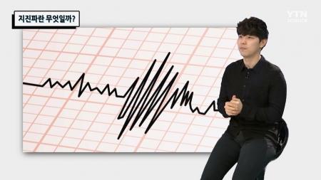 지진파란 무엇일까?