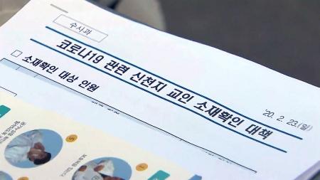 경찰 '신속대응팀' 편성...신천지 신도 전수조사 주력