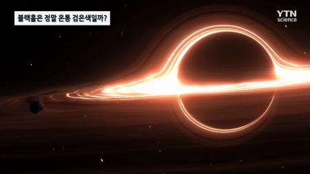 블랙홀은 정말 온통 검은색일까?